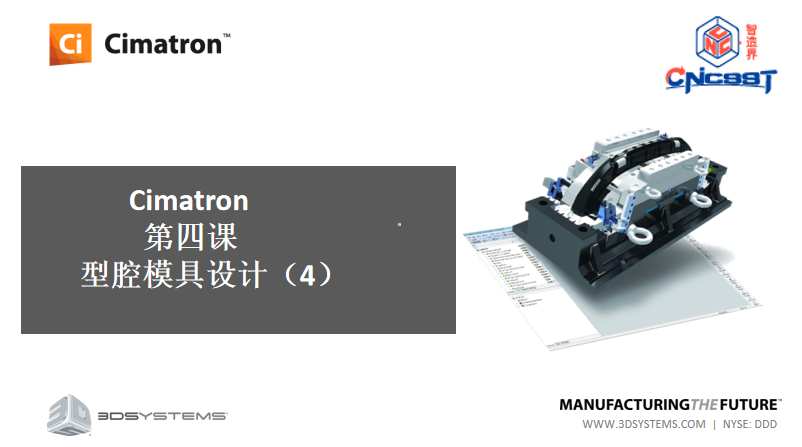 Cimatron型腔模具设计(四)