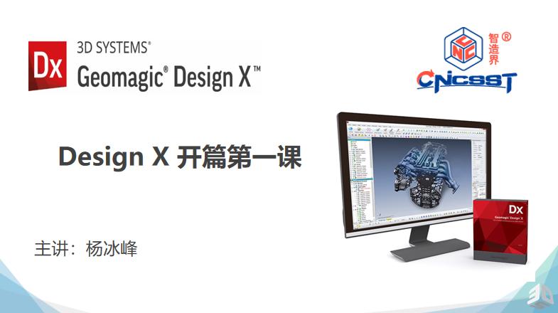 Geomagic Design X教程(陆续更新中)