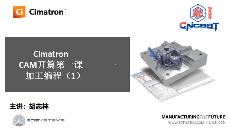 Cimatron编程开篇第一课