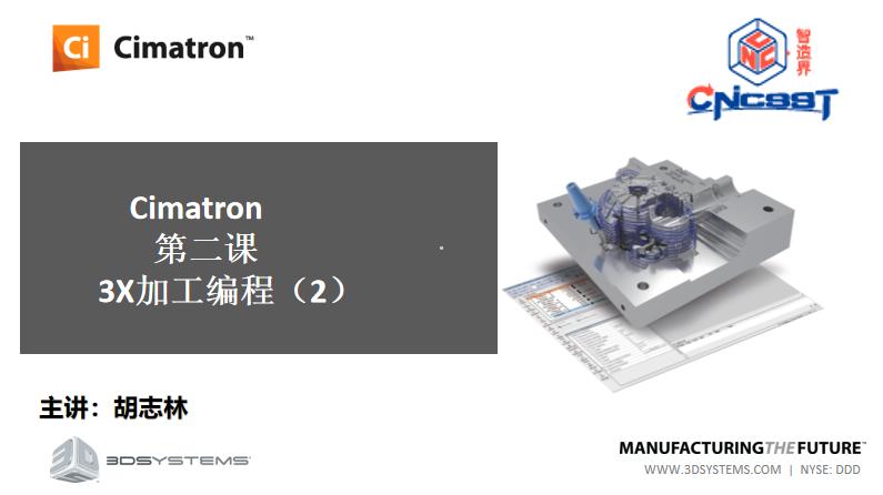 Cimatron3X加工编程第二课