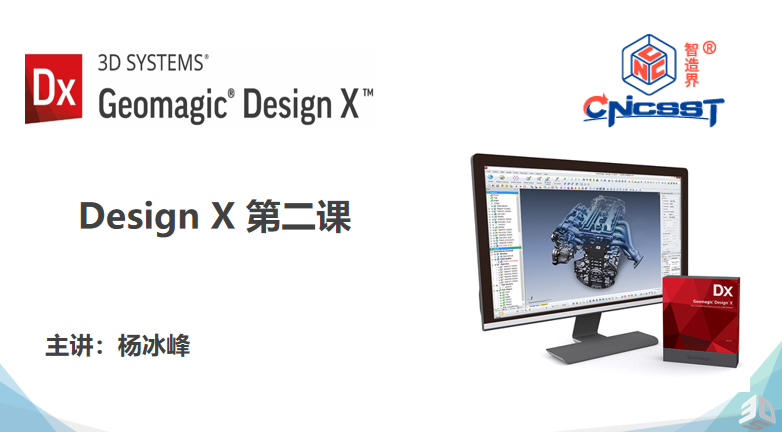 Geomagic Design X第二课
