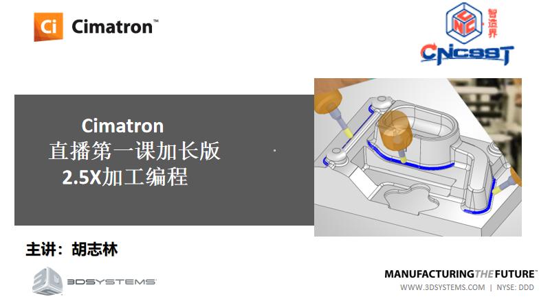 Cimatron2.5X加工编程直播第一课加长版