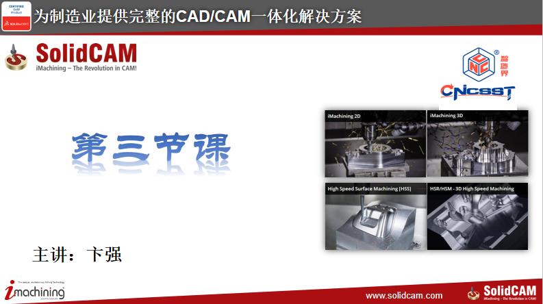SolidCAM直播第三课(上)