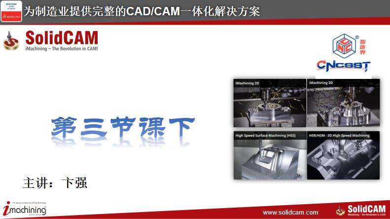 SolidCAM第三课(下)
