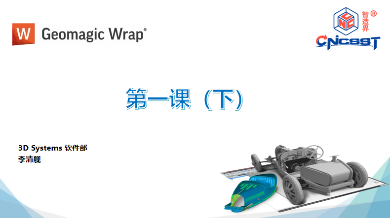 Geomagic Wrap第一课(下)