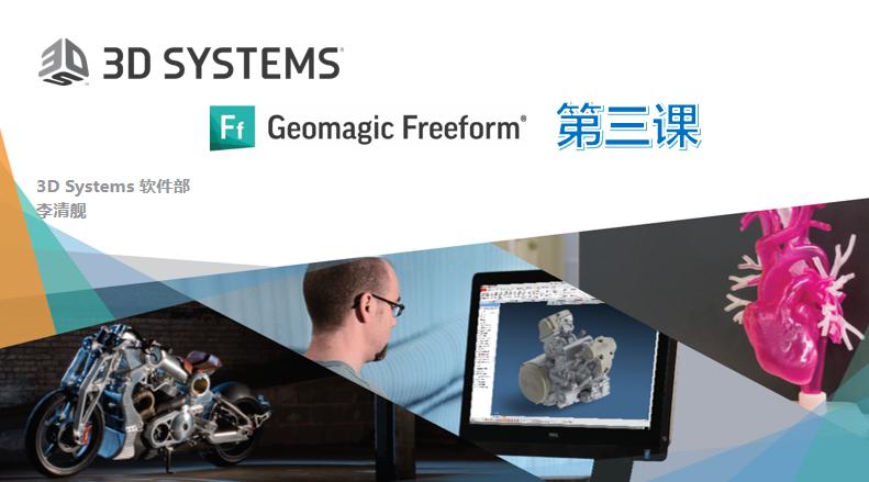Geomagic Freeform 触觉式设计第三课