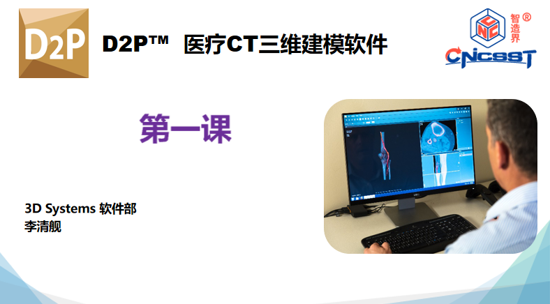 D2P医疗CT三维建模软件软件教程第一节课(持续更新中)