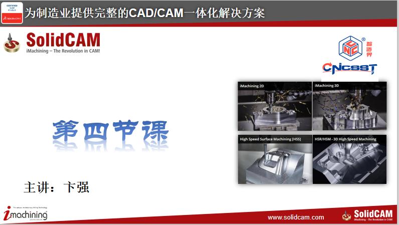 SolidCAM直播第四课