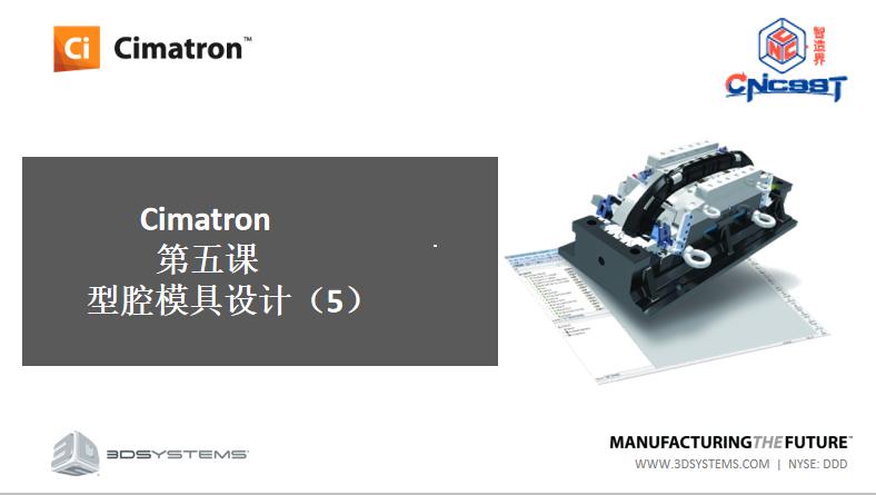 Cimatron型腔模具设计(五)