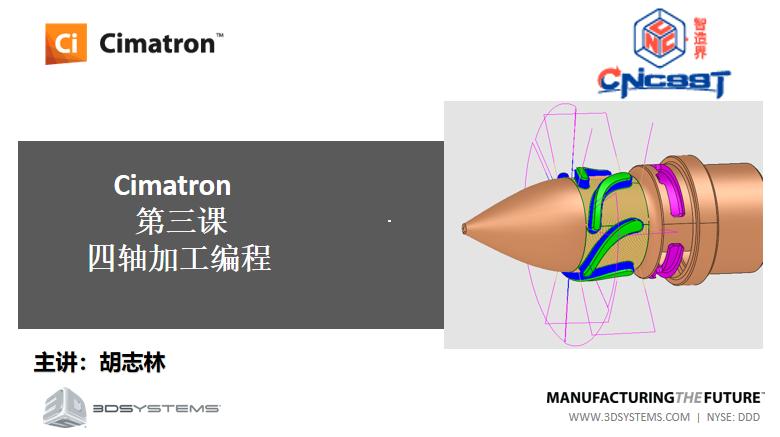 Cimatron4轴加工编程点播