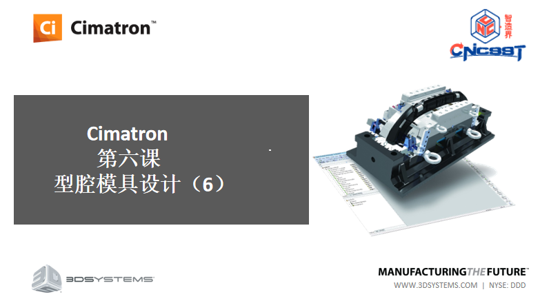 Cimatron型腔模具设计(六)
