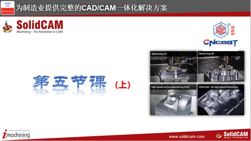 SolidCAM直播第五课(上)