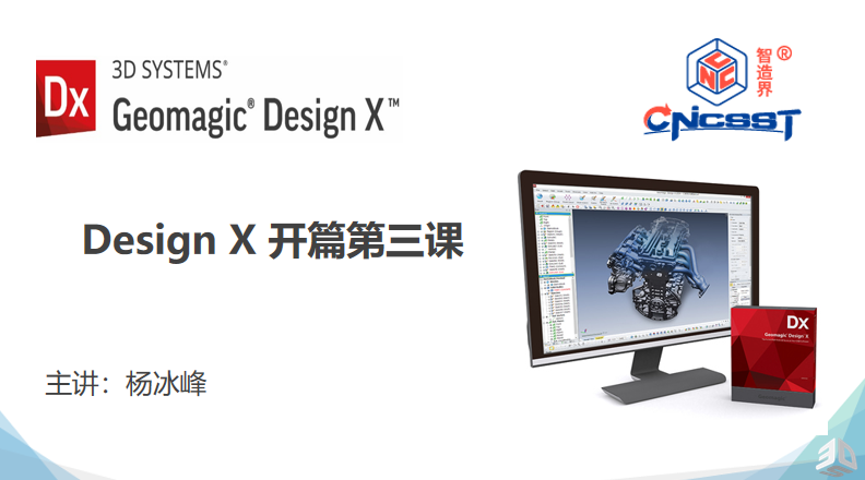 Geomagic Design X第三课