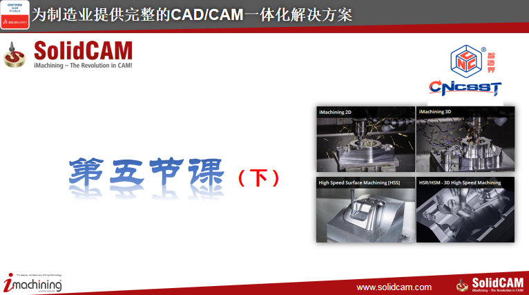SolidCAM直播第五课(下)