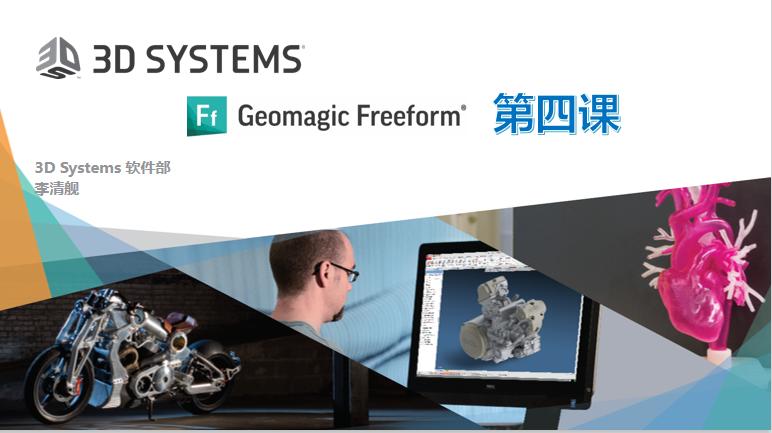 Geomagic Freeform 触觉式设计第四课