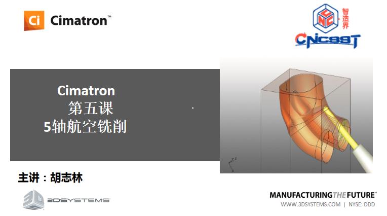 Cimatron5轴航空铣削进阶练习