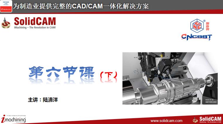 SolidCAM直播第六课车铣复合编程(下)