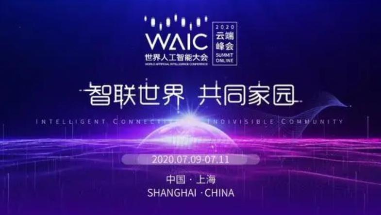 2020年世界人工智能大会开幕,智能化时代已然到来!