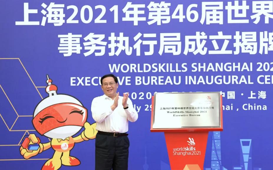最高层级的世界职业技能赛事明年在沪举行!这个重要机构今天成立啦
