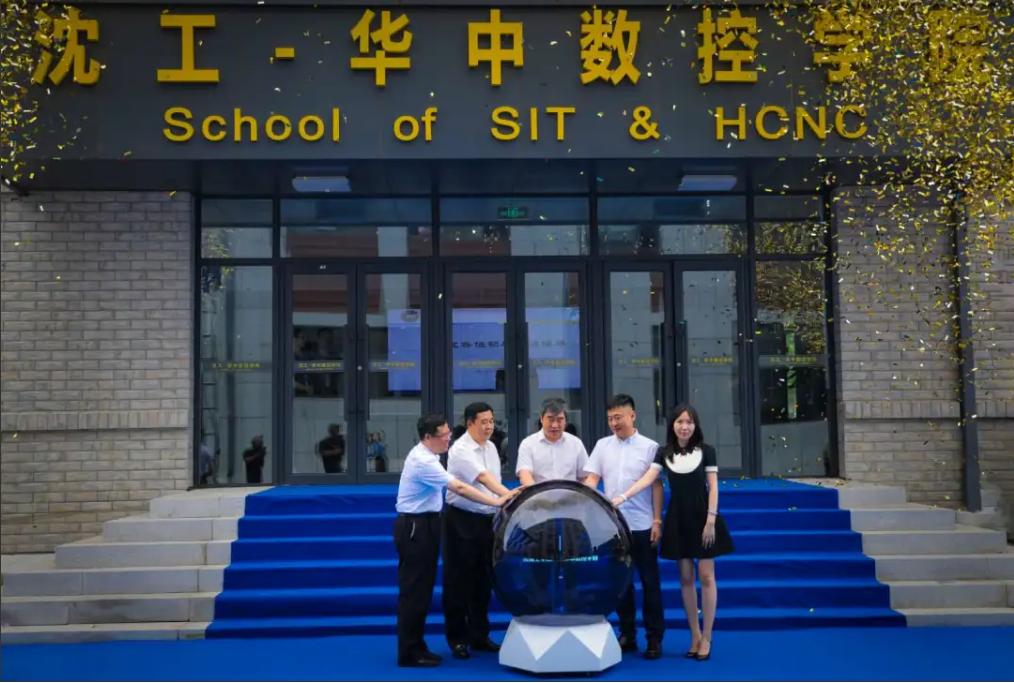 沈阳工学院与武汉华中数控股份有限公司联合打造产、创、新融合一体的数控技术人才培养高地