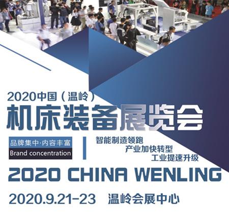 2020温岭智能装备展览会