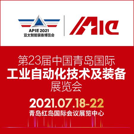 2021年第23届中国青岛国际工业自动化技术及装备展邀请函