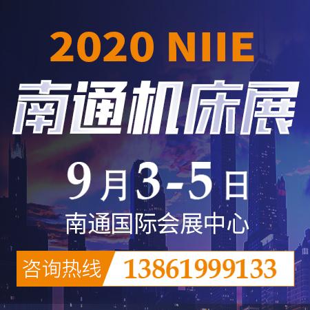 第二届南通机床及智能工业装备产业博览会金秋9月隆重举办