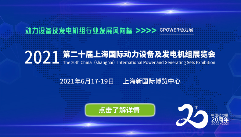 第二十届中国(上海)国际动力设备及发电机组展览会