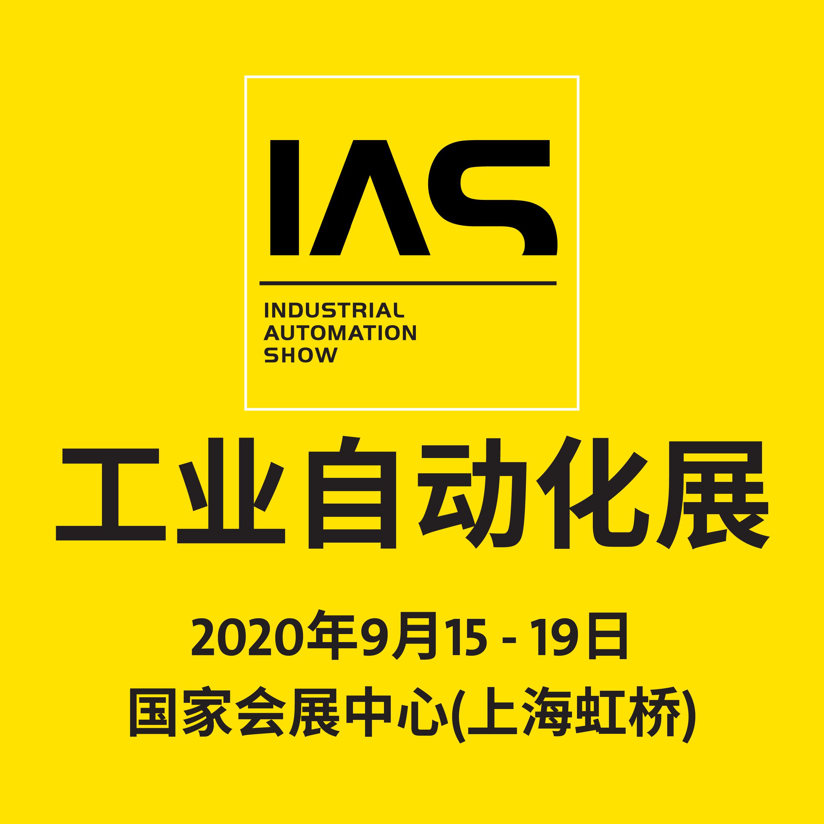 2020上海工业自动化展