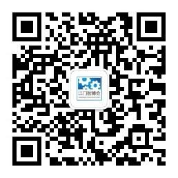 2020中国(江门)国际智博会