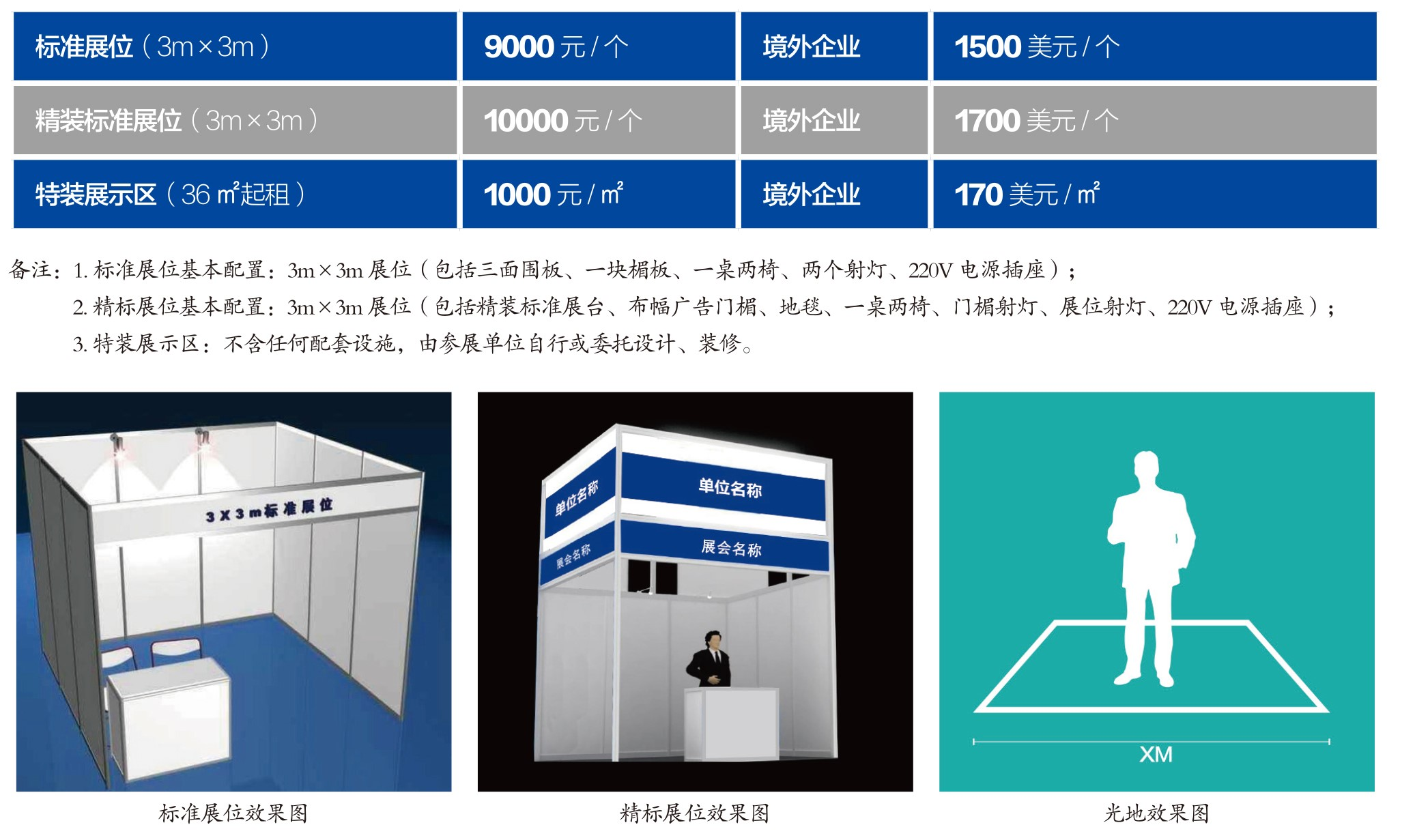 2020山东装备博览会、青岛工博会-邀请函