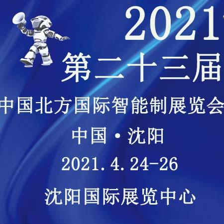 Invitation:  2021第二十三届中国北方国际工业博览会