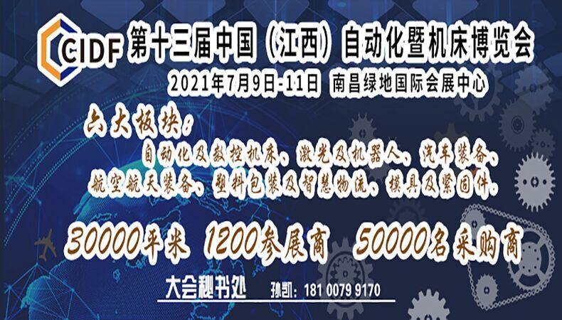 第十三届中国(江西)自动化暨机床博览会