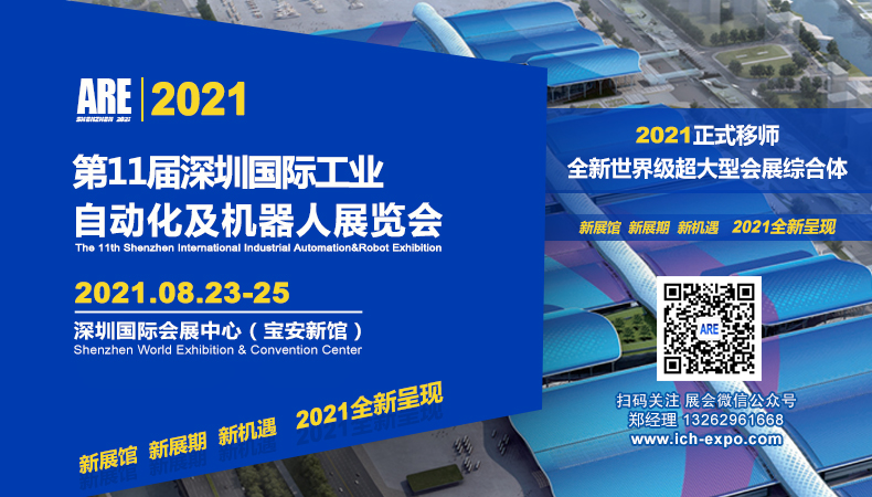 第11届深圳国际工业自动化及机器人展将于2021年8月在深圳国际会展中心举办!