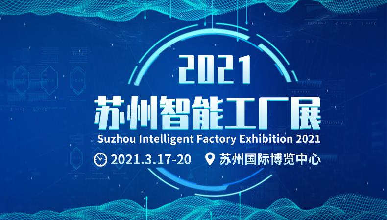 2021苏州国际工业自动化及工业机器人展览会