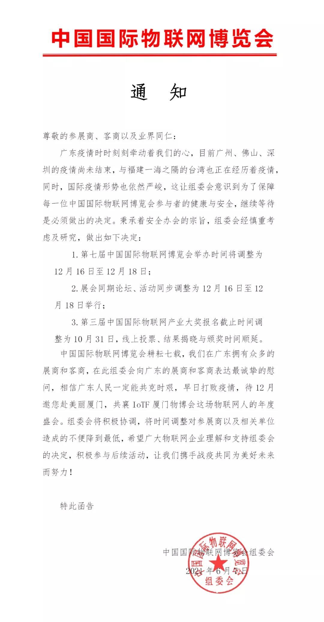 关于第七届中国国际物联网博览会改期的通知