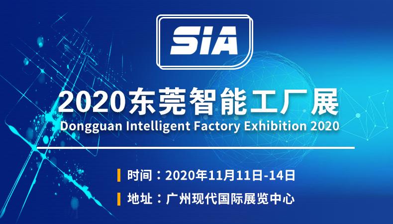 2020年东莞机械展览会邀请函