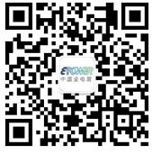 2021综合能源服务产业暨电力用户侧技术发展高峰论坛