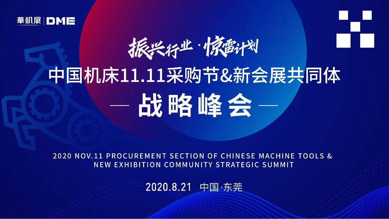 亿元补贴打造首个中国机床11.11采购节,新会展共同体将缔造行业高效带货