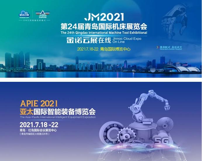 2021青岛机床展同期论坛—聚焦中日韩智能制造大会