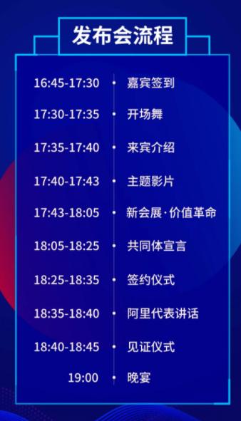 亮点抢先看|中国机床11.11采购节&新会展共同体战略峰会
