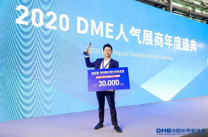 2020DME年度人气展商TOP5新鲜出炉,C位出道,人气爆棚