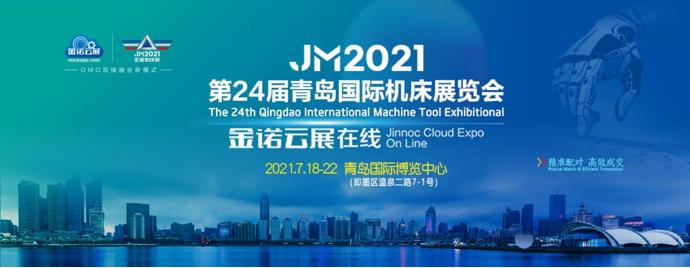 JM2021第24届青岛国际机床展览会,专注机床工具一站高效全球购