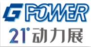 第21届中国(上海)国际动力设备及发电机组展览会