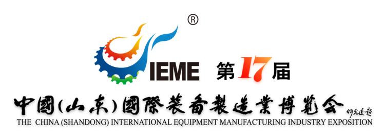 2022年第17届中国(山东)国际装备制造业博览会