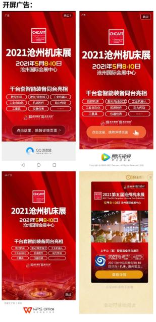 你get到了吗?2021沧州机床展宣传推广已铺天盖地