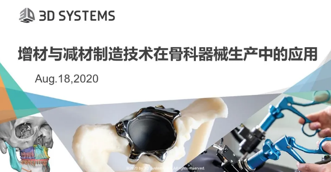 3D SYSTEMS 增材与减材制造技术在骨科器械生产中的应用
