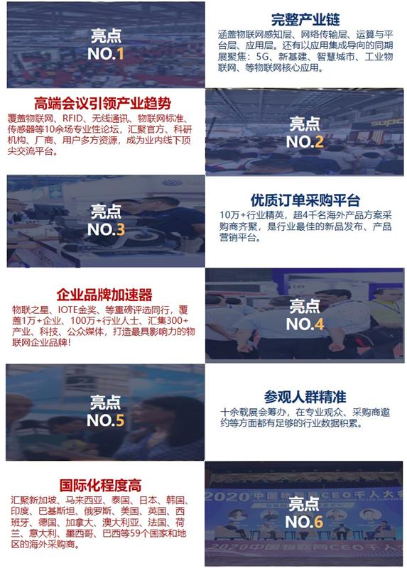 IOTE® 2021 第十六届国际物联网展·深圳站