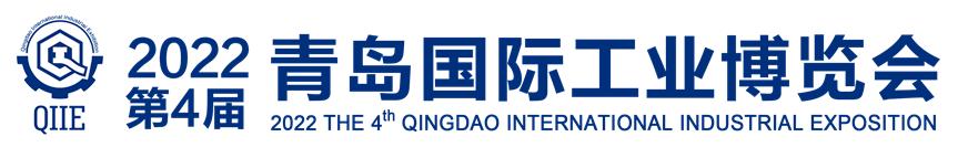 2022青岛国际工业博览会