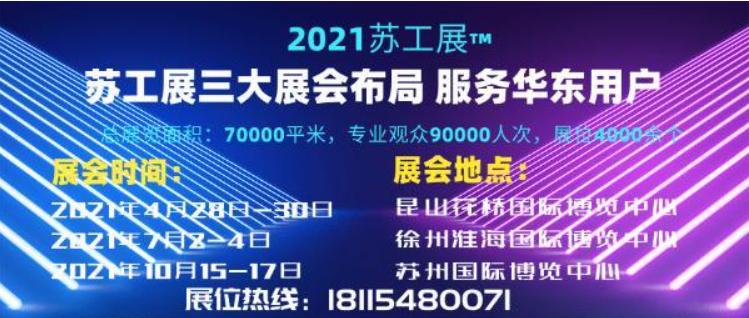 2021苏工展三地联动举办 五大优势 展会人气火爆
